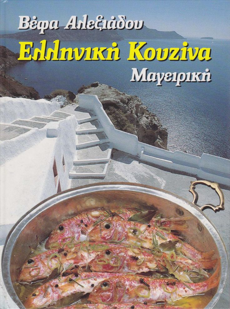 Βεφα αλεξιαδου Eλληνική Kουζίνα