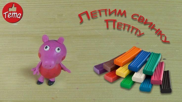 Лепим из пластилина пошагово свинку Пеппу Лепка зи пластилина для детей