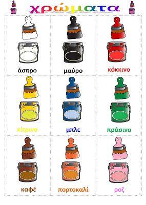 Image result for μαθαινω τα χρωματα στο νηπιαγωγειο