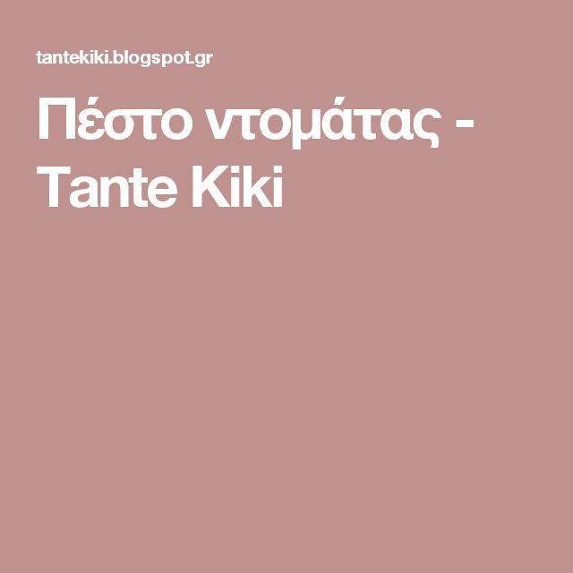 Πέστο ντομάτας - Tante Kiki