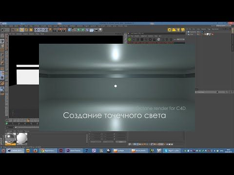 Tutorial to create omnilight, Octane render - YouTube