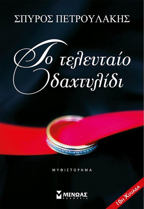 Μετά από τρία βιβλία για ενήλικες και τέσσερα παραμύθια για τους μικρούς μας φίλους, ο Σπύρος Πετρουλάκης επιστρέφει δριμύτερος για να μας συγκινήσει με το νέο του μυθιστόρημα, «Τελευταίο δαχτυλίδι», από τις εκδόσεις Μίνωας.