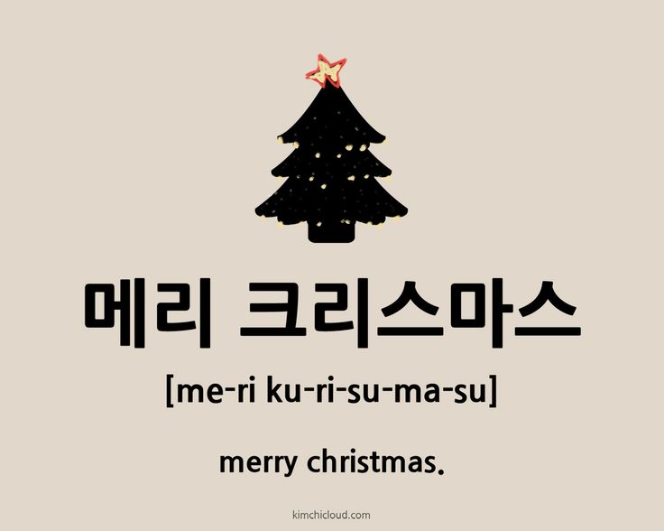 In this lesson we will take a look at how to say Merry Christmas in Korean. The way to say this in Korean is taken directly from English and you say 'meri kurisumasu' (in Hangul: 메리 크리스마스).