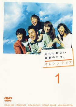 Orange Days (Japanese Drama).
