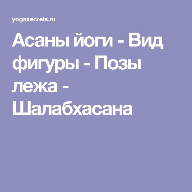 Асаны йоги - Вид фигуры - Позы лежа - Шалабхасана