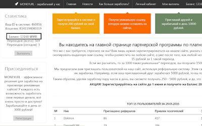Terem-teremok и реальный заработок: 15 рублей за переход по Вашей ссылке !!!