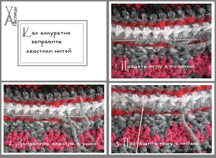 Вязание. Как заправить хвостики нитей при помощи иглы