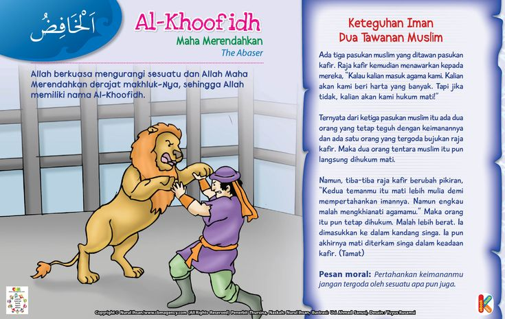Kisah Asma'ul Husna Al-Khoofidh | Ebook Anak