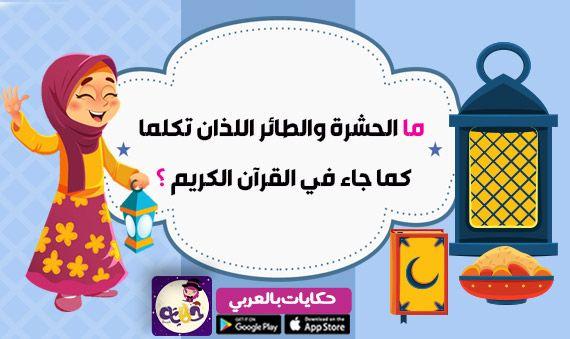 فوازير دينية للاطفال مسابقات رمضانية للاطفال سؤال وجواب بالعربي نتعلم Ramadan Activities Ramadan Activities