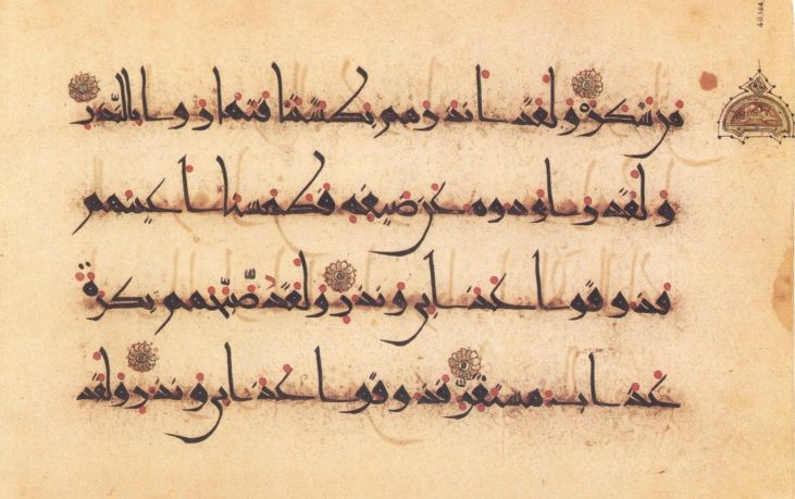Iran, 11th century. Written in Eastern Kufic (formerly called Karmathian Kufic), Sura s4:end of verse 3 5-verse 39. Ink, colors, and gold on paper. 91/2x 135/16 in. (24.1 x 33.85 cm). Rogers Fund, 1940 (40.164. sr)