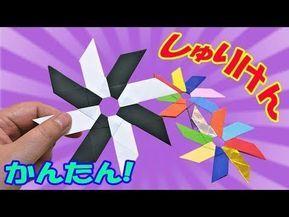 手裏剣【変形するよ!】折り紙でかっこいい手裏剣の作り方【音声解説あり】子供が喜ぶ遊べる折り紙 - YouTube