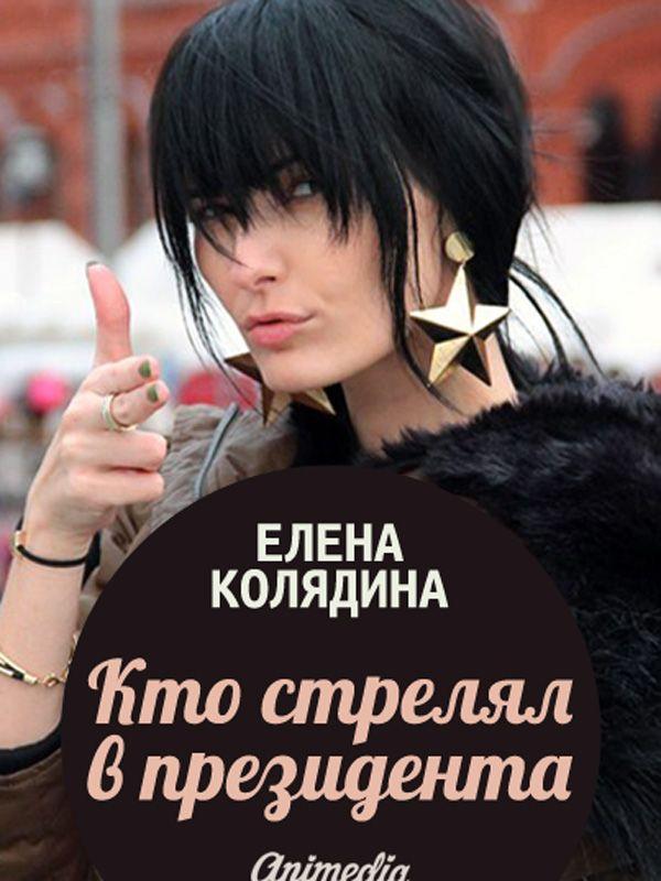 Кто стрелял в президента Роман Елена Колядина
