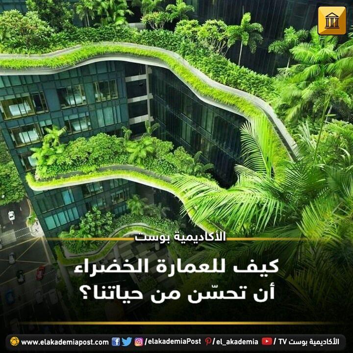 كيف للعمارة الخضراء أن تحسن من حياتنا في جميع أنحاء العالم تتزايد الأدلة على أن المباني الخضراء تجلب فوائد متعددة حي Outdoor Structures Outdoor Garden Bridge
