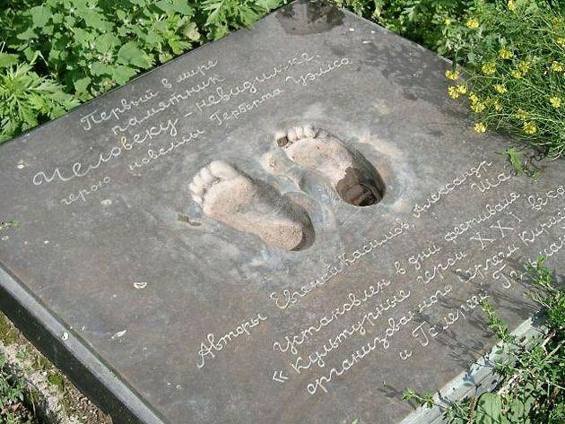 «Памятник невидимке», Екатеринбург