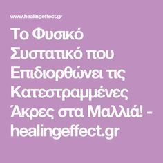 Το Φυσικό Συστατικό που Επιδιορθώνει τις Κατεστραμμένες Άκρες στα Μαλλιά! - healingeffect.gr