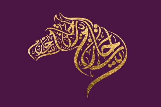 Horse Written In Calligraphy Arabic Calligraphy Design