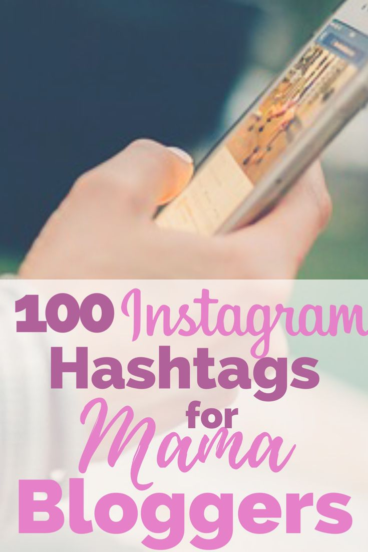 100 Instagram Hashtags for Mama Bloggers | If you're a mom blogger and are trying to figure out how to connect with other great moms and mum bloggers on this important social media platform, these hashtags are a great place to start!