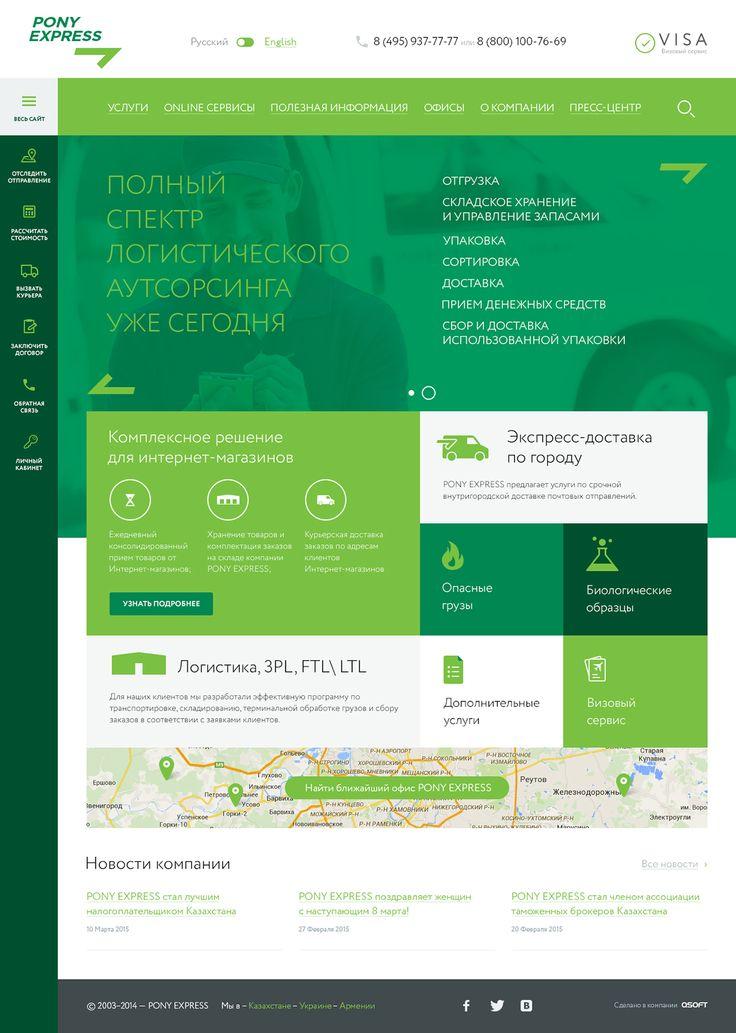 https://www.behance.net/gallery/27220631/dizajn-koncept-dlja-sajta-PONY-EXPRESS