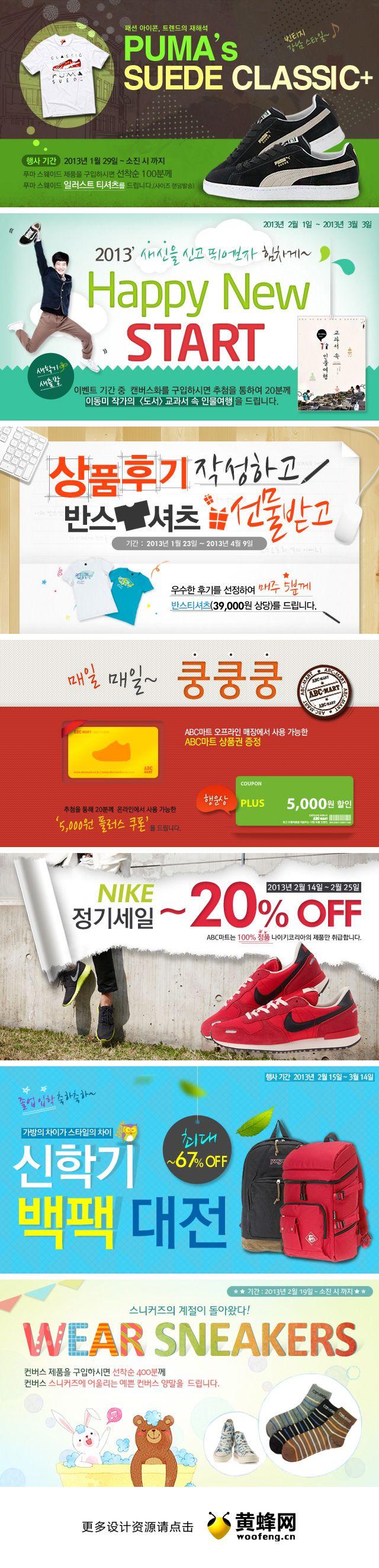 ABC-MART购物网站Banner设计欣赏0224,来源自黄蜂网http://woofeng.cn