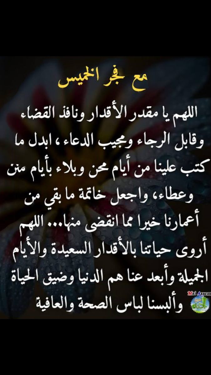 Pin By Abdul Rahim On دعاء Islamic Love Quotes Islamic Quotes Wallpaper Islamic Quotes
