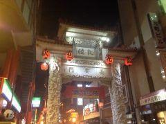 兵庫県神戸市の南京町は関西唯一の中華街でもあり中華食材や中華料理雑貨など見所が沢山のスポットなんだ 美味しそうなものを買って歩きながら食べるのが最高なんだよね() tags[兵庫県]
