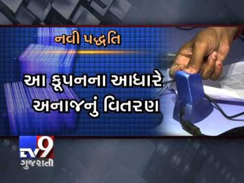Ahmedabad: The government took proactive steps to overhaul the Public Distribution System (PDS) by introducing a bio-metric ration card to weed out problems but instead, it created mess and gave rise to problems.  Subscribe to Tv9 Gujarati https://www.youtube.com/tv9gujarati Like us on Facebook at https://www.facebook.com/tv9gujarati Follow us on Twitter at https://twitter.com/Tv9Gujarat Follow us on Dailymotion at http://www.dailymotion.com/GujaratTV9