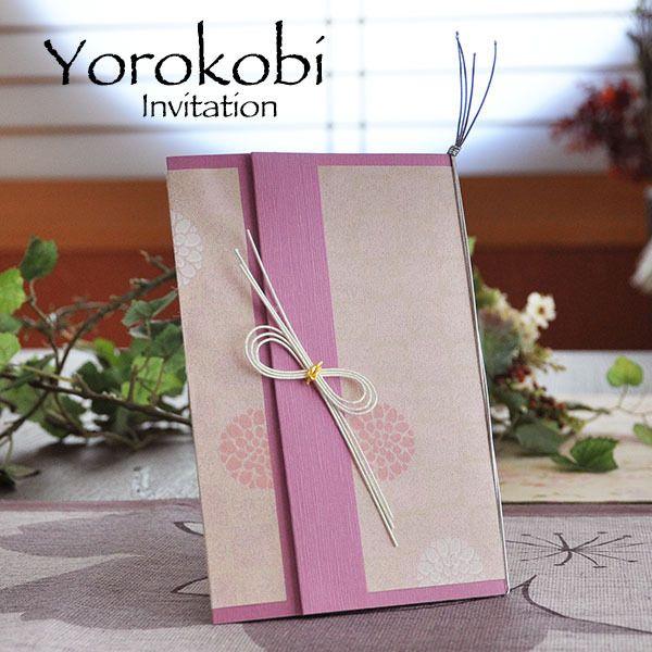 【慶 よろこび 結婚式招待状(印刷込み)】斬新な色合いの和風結婚式招待状です。台紙の紫、和紙、水引がそれぞれ調和して一つの和風招待状となっています。【印刷内容】招待状文面、封筒差出人、返信ハガキ宛名の…