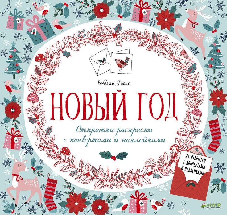 Новый год. Открытки-раскраски с конвертами и наклейками. Купить можно здесь - http://got.by/pcq2g