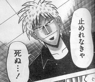 止めれなきゃ死ぬ…! #レス画像 #comics #manga #死ぬ #福本伸行