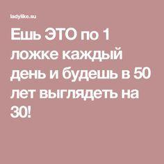 Ешь ЭТО по 1 ложке каждый день и будешь в 50 лет выглядеть на 30!