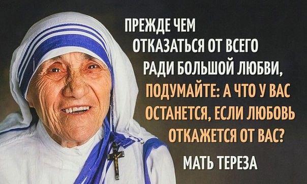 20 заповедей Матери Терезы
