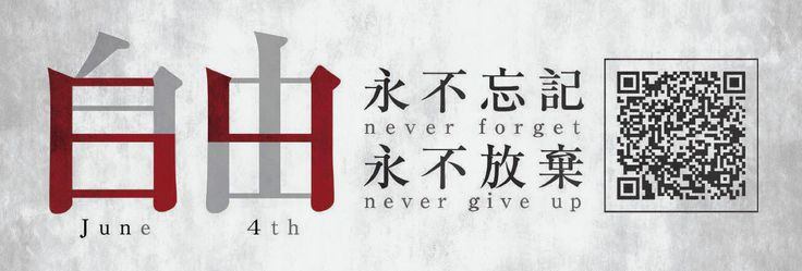 Never forget , never give up. Freedom. #font #64事件 #June4th