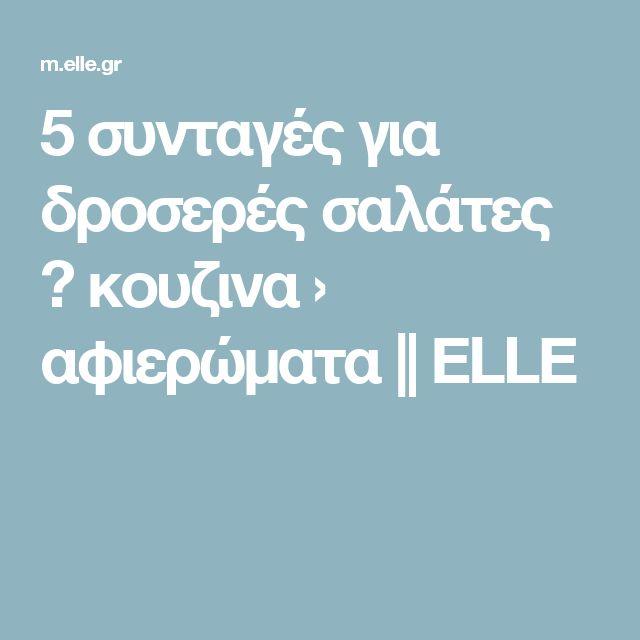 5 συνταγές για δροσερές σαλάτες  ? κουζινα › αφιερώματα || ELLE