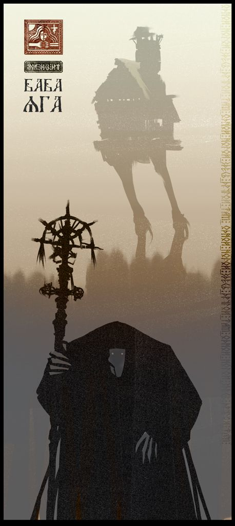 Baba-Yaga II by Bloommer.deviantart.com on @deviantART