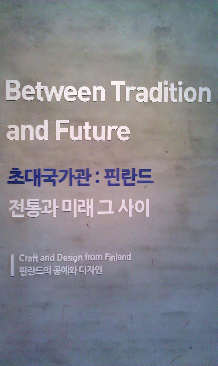 Craft between tradition and future. #trad in Cheongju International Craft Biennale.