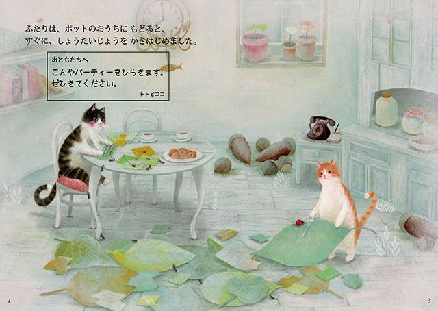 トトとココのパーティー_02