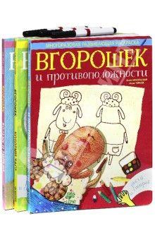 Анна Никольская - Рисуй и стирай. В горошек. Комплект из трех книг обложка книги