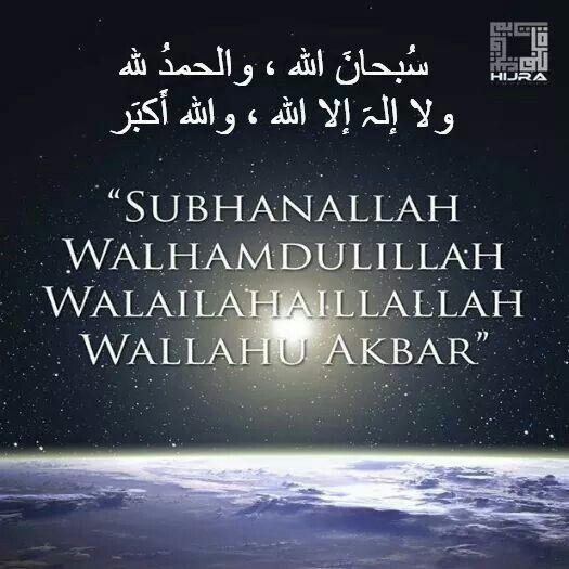Subhanal-lahi