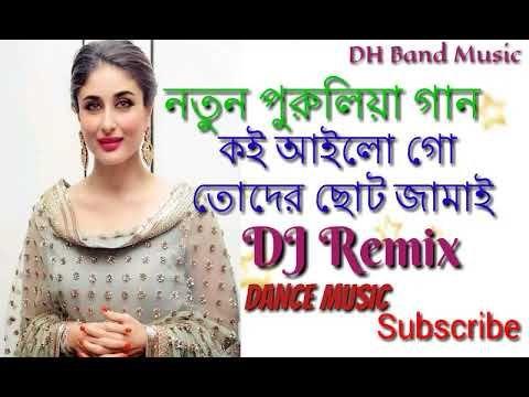 Song remix music | Bangla DJ song | Dance of music |  Bengali Purulia DJ...