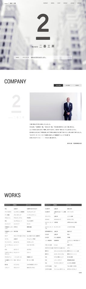 二番工房 | 縦長のwebデザインギャラリー・サイトリンク集|MUUUUU_CHANG Web DESIGN Showcase