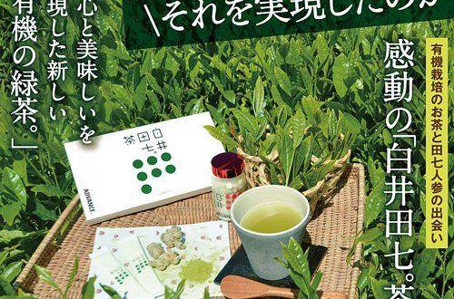 花粉症、鼻トラブルの方、健康維持におススメの有機栽培のお茶