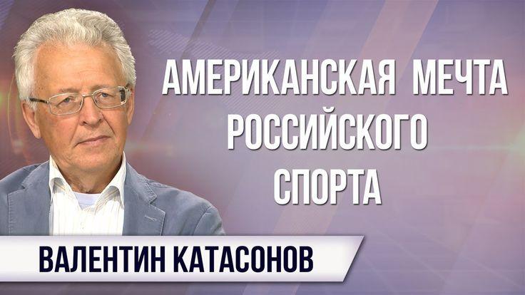Валентин Катасонов. К чему ведёт раздвоение личности президента