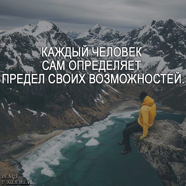 #мечта #мысливслух #успех #мотивация #правдажизнионатакая #психология #счастьрядом #мудростьдревних #мудростьдня #высказывания #умныеслова #мысли_на_ночь #успехсегодня #великиецитаты #цитатыумныхлюдей #цитатанедели #deng1vkarmane
