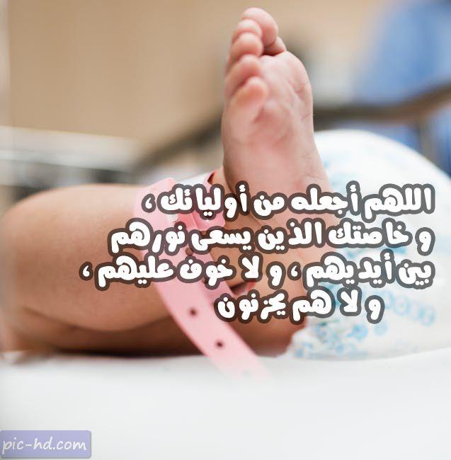 صور تهنئة بالمولود الجديد عبارات تهنئة بالمولود مكتوبة علي صور New Baby Products Pics Image