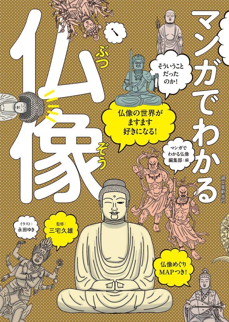 Buddhist Imagery in Manga