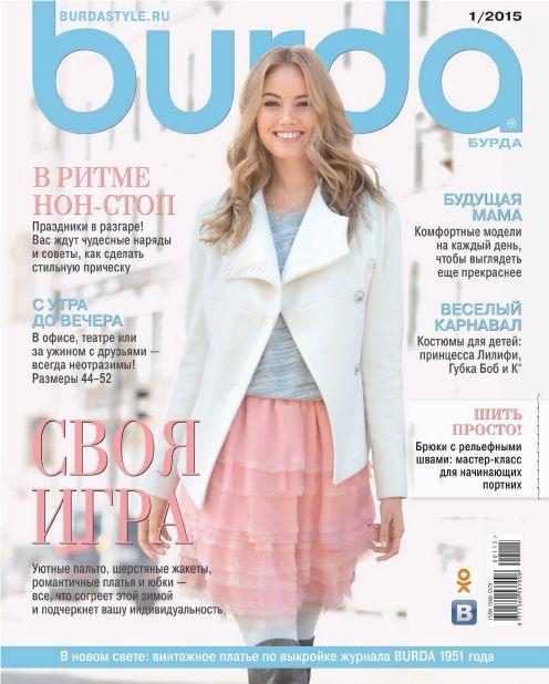 Mujeres y alfileres: Revista Burda Rusa 01/15 con patrones para descarg...