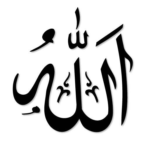 """Bu zikrin anlamı şudur: """"Güç ve kuvvet, sadece Yüce ve Büyük olan Allah'ın yardımıyla elde edilir."""" Bir kişi bu cümleyi söylediği anda """"Allah'ım! Senin yar"""