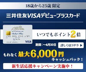 三井住友VISAデビュープラスカード入会なら三井住友カード