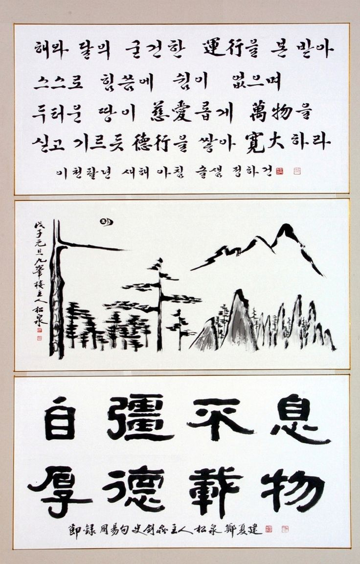 송천 정하건에 대한 이미지 검색결과