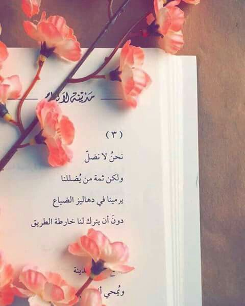 30 Sensational Short Tattoo Quotes: 25+ Best Arabic Love Quotes On Pinterest